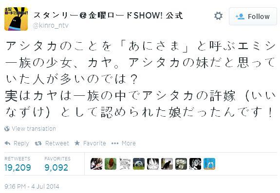 '모노노케 히메'에서 등장하는 '카야'라는 소녀의 정체