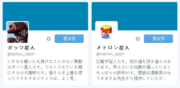 트위터 캐릭터 봇의 신비 (2)
