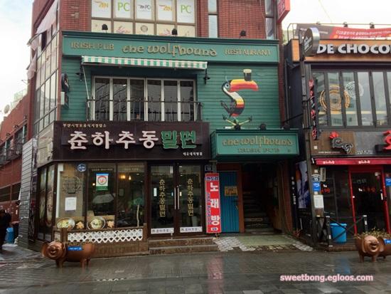 [2014.부산] 나홀로 부산여행 - 스타벅스 팔래드..