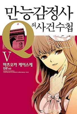 만능감정사 Q의 사건수첩 5권 - 나는 정말 바보