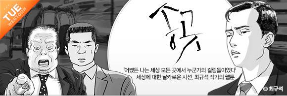 송곳-최규석