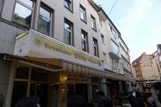 [독일/뒤셀도르프] 신라 : 독일에서 만나는 한식당.