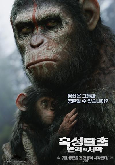혹성탈출 - 반격의 서막
