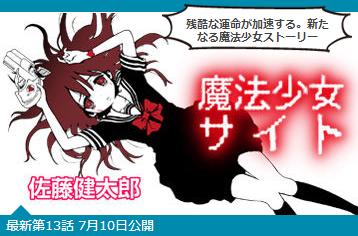 [사토 켄타로] 마법소녀 사이트 13화 - 파탄 (破綻)