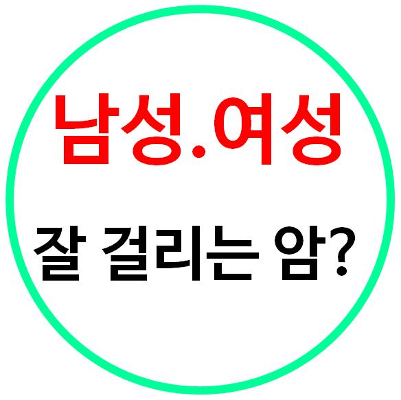 한국인에게 쉽게 자주 발생하는 암종류는? 암보험 이..