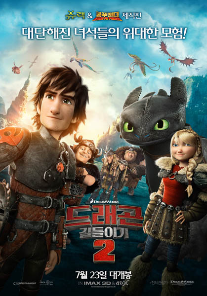 드래곤 길들이기 2 (How To Train Your Dragon 2.2..