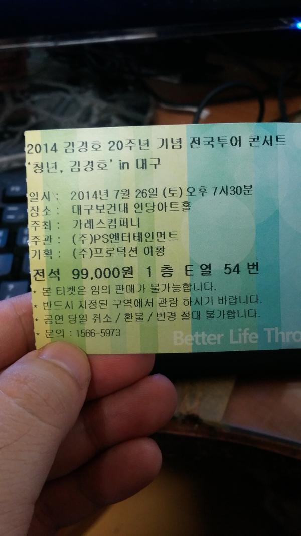 김경호 20주년 콘서트에 다녀왔습니다