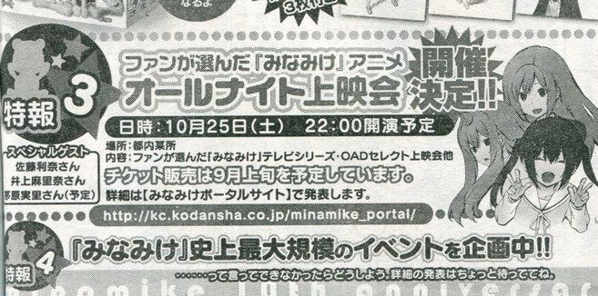 10월 25일, 미나미가 철야 상영 이벤트 개최 예정