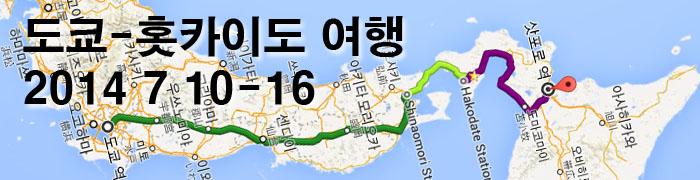 도쿄홋카이도 2014,7:(3) 도쿄 그리고 너구리의 행방