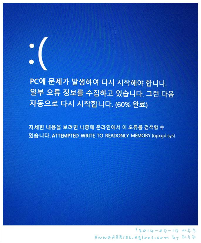 아수스 비보탭 노트 8, 첫 블루 스크린