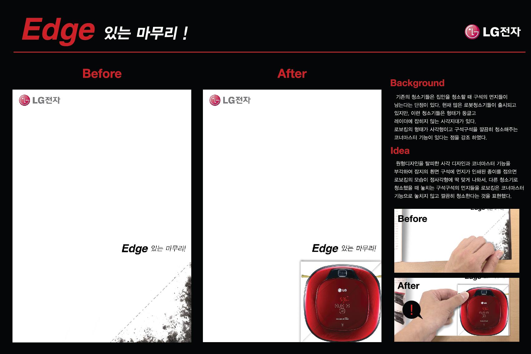 [2014 HS Ad 공모전][광고공모전] 출품작 _ L..