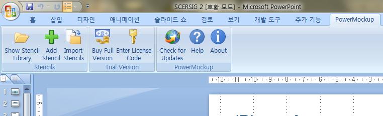파워포인트 작업을 쉽고 빠르게 : PowerMockup