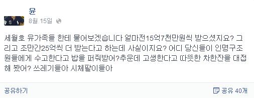 세월호 유가족분들이 수십억 보상금을 받았다?! 선..