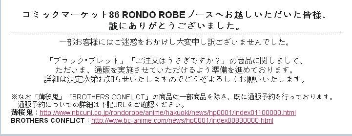 코믹마켓86 'RONDO ROBE' 부스 판매 상품 통판 소식