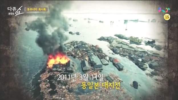(스크린샷) JTBC 다큐쇼 '후쿠시마 묵시록' 2부 - ..