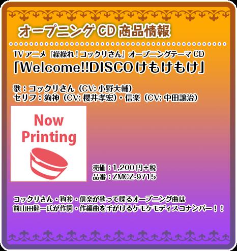 2014년 10월 신작 '구구레! 코쿠리상' 오프닝 & 엔딩 ..