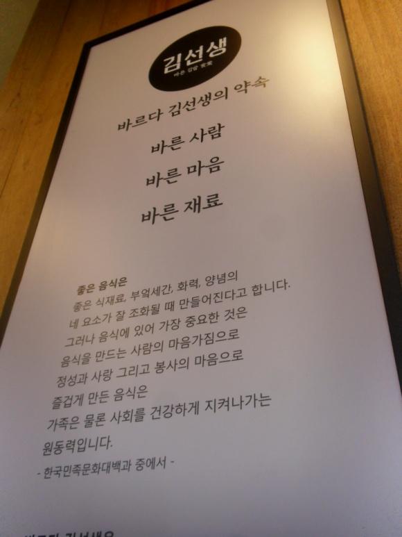 자취녀의 계절밥상(외식)-바르다 김선생, 정말 ..
