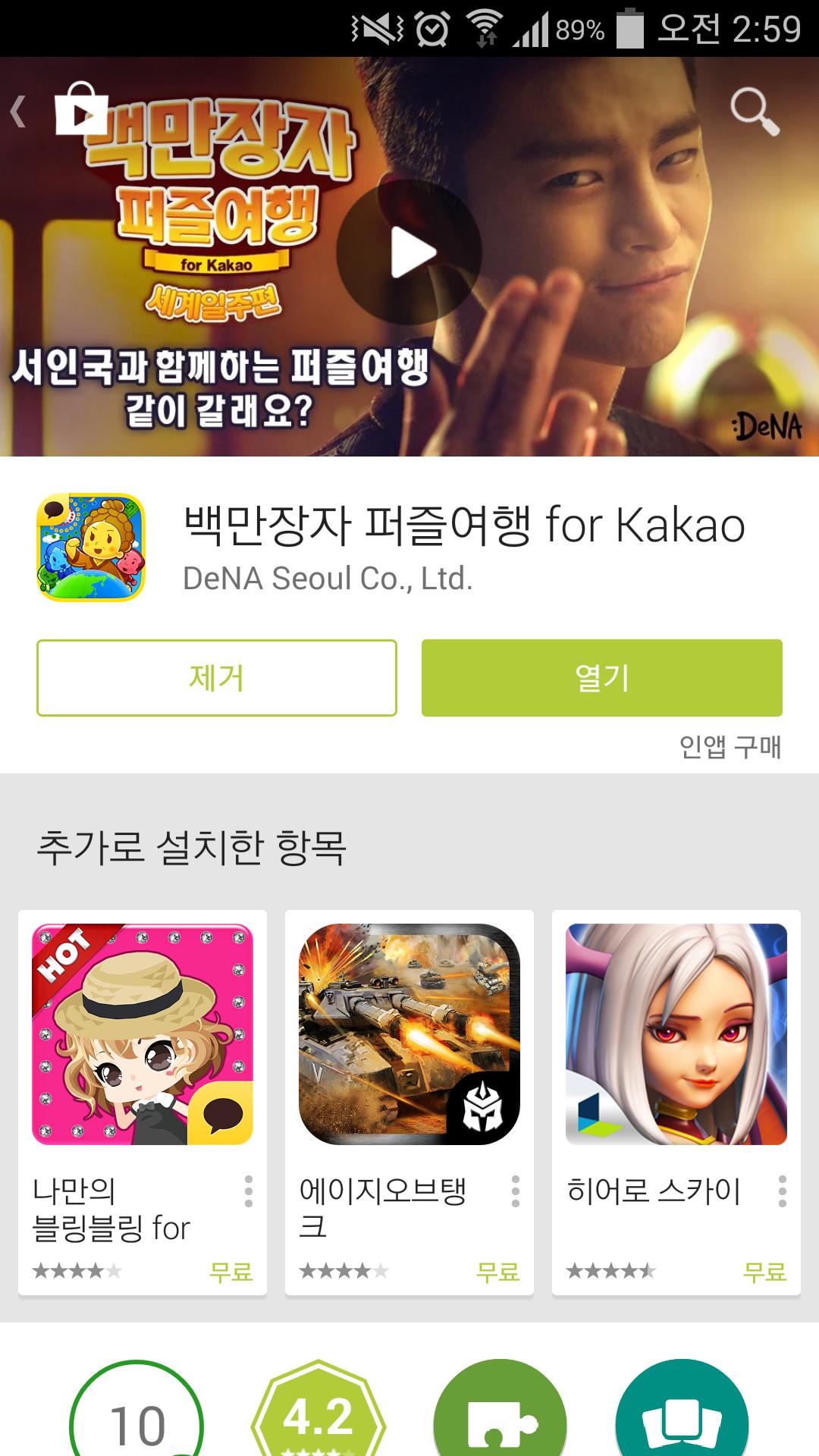 모바일 게임 리뷰 '백만장자 퍼즐여행 for Kakao'