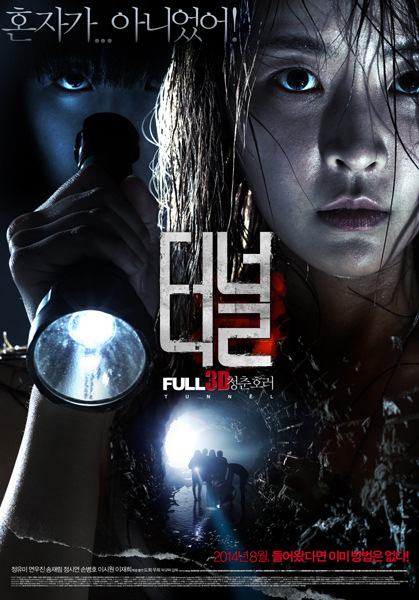 터널 3D (The Tunnel.2014)