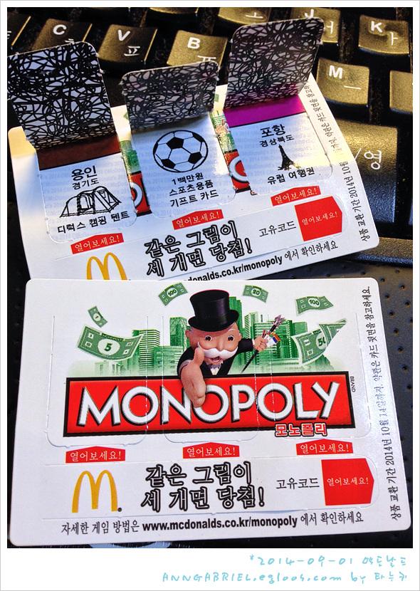[맥도날드] 추억의 모노폴리~