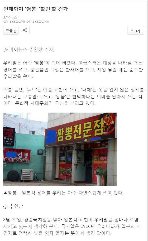 오마이뉴스를 오나의뉴스로 개칭하지않는 이유는?!