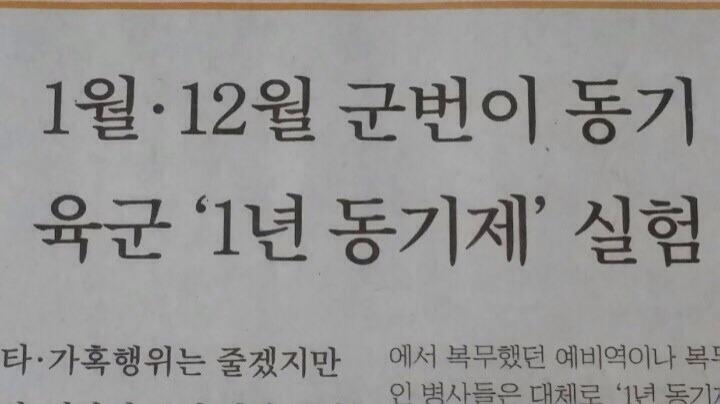 군대 '1년 동기제' 실험?