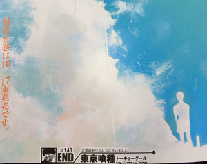 만화 '도쿄 구울' 9월 18일 발매 주간 영점프에서 최종회