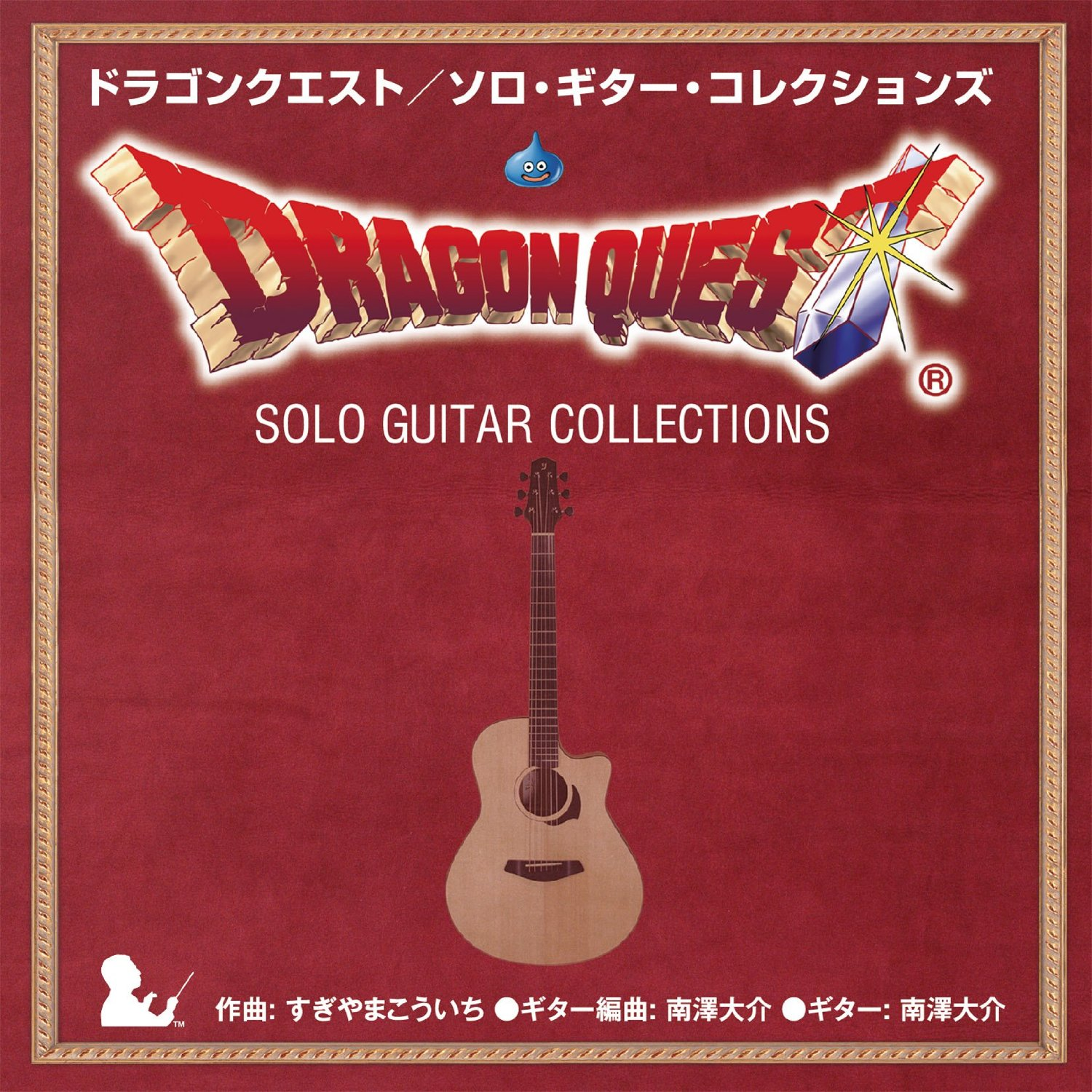 Dragon Quest Solo Guitar Collections