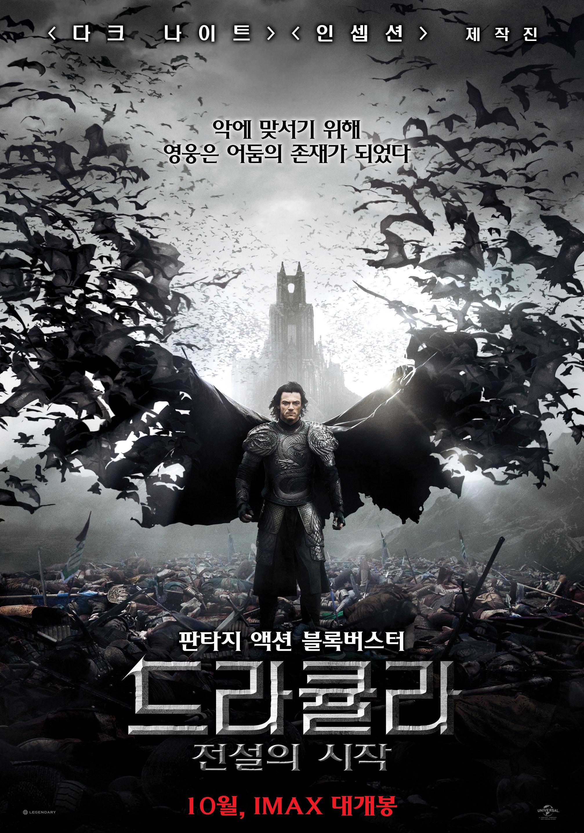 드라큘라 : 전설의 시작 - 두 배우 빼면 망한 영화