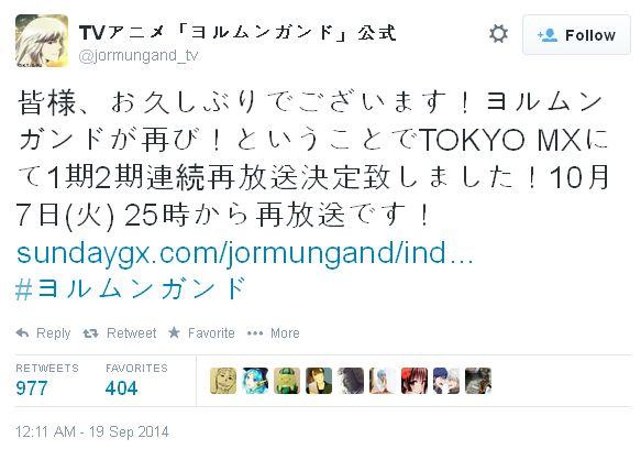 애니메이션 요르문간드 1기, 2기 도쿄MX에서 2014년 ..