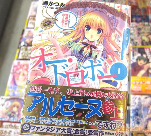 라이트노벨 '오 도로보!' 제 1권이 9월 20일에 발매된 모습