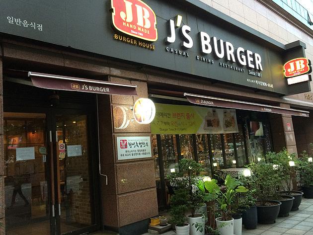가수 J가 운영하는 횡성 한우 수제버거 '제이스 버거'