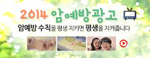 2014 암예방 광고 TV CF_ '암예방 수칙을 평생 ..