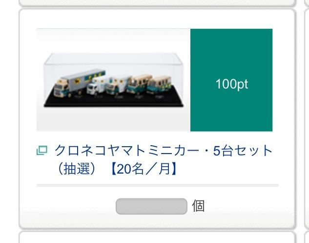 일본에서 택배를 이용하면 미니카를 경품으로 받을 ..