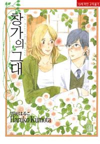 쿠모타 하루코(Kumota Haruko) - 창가의 그대(20..
