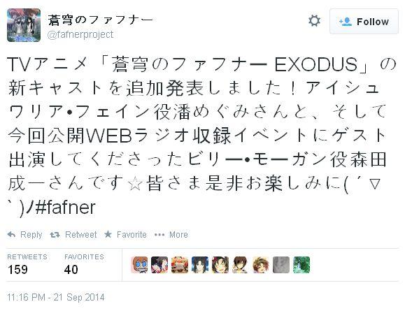 2015년 1월 신작 '창궁의 파프너 EXODUS' 추가 성우..
