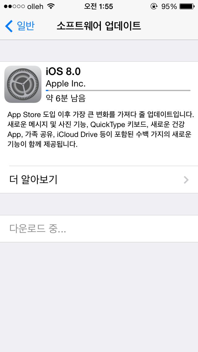 iOS 8.0 업데이트 시작