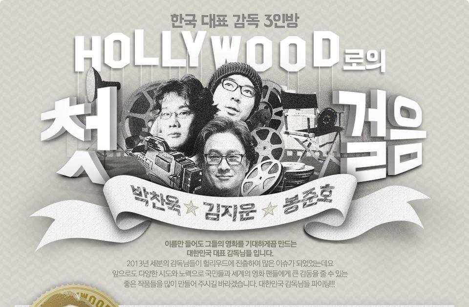 헐리우드 진출 한국 감독 3인방