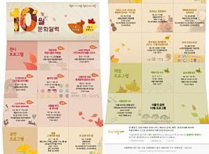 스크랩] 2014년 10월 서울문화달력