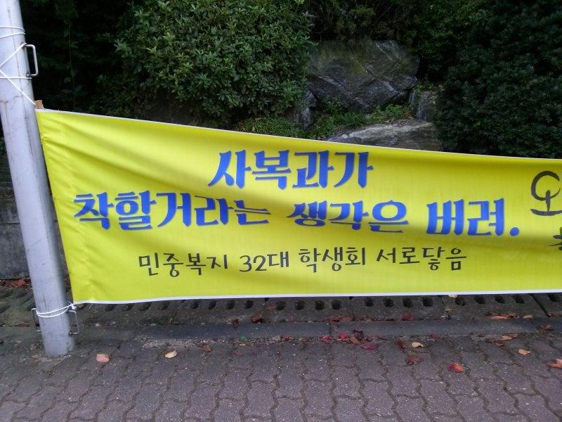 흔한 대학 현수막