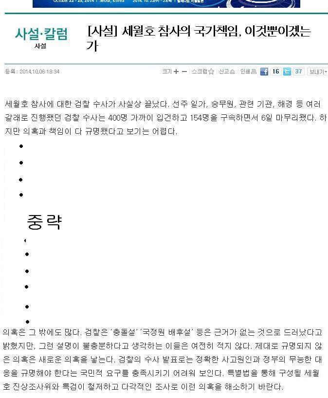 한겨레 사설로 보는 세월호 특별법
