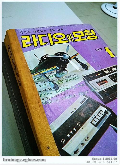라디오와 모형 7~80년대의 IT덕질