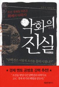 조선 경제를 뒤흔든 화폐의 타락사