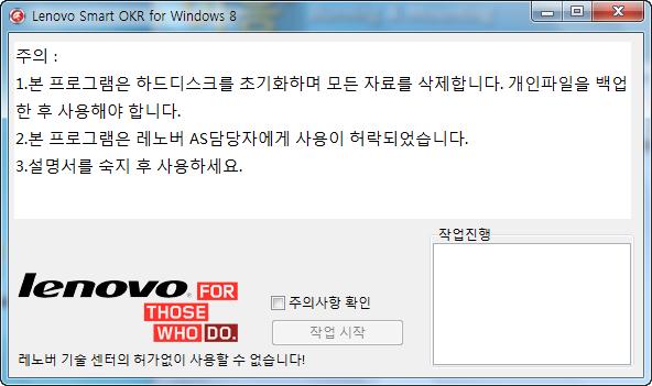 레노버 원키 8.0 시스템 설치 파일 한글화 하면