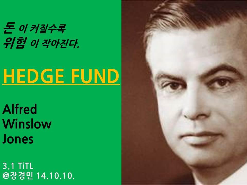 Hedge Fund의 창시자 Alfred Winslow Jones