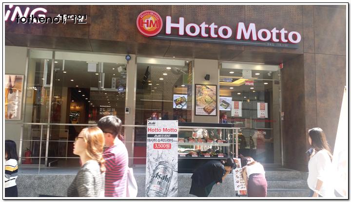 괜찮지만 비싼(...)도시락집 호토모토