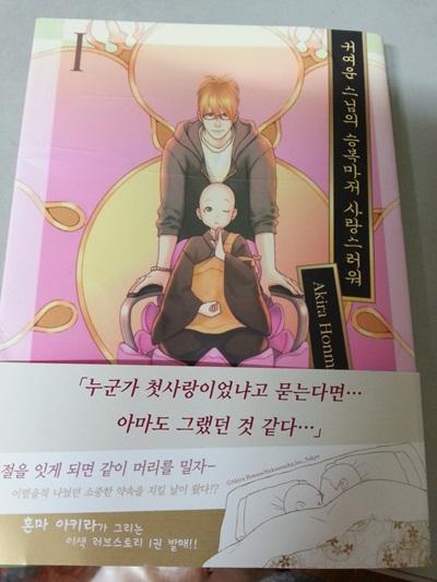 뷁만년 만에 사본 BL만화 한 권 잡담