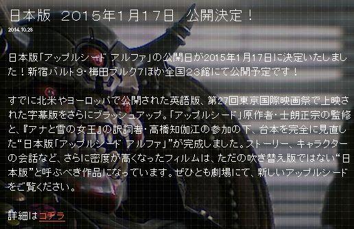 '애플시드 알파' 일본판, 2015년 1월 17일부터 일본 ..