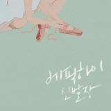 한동윤의 극한리뷰 5회