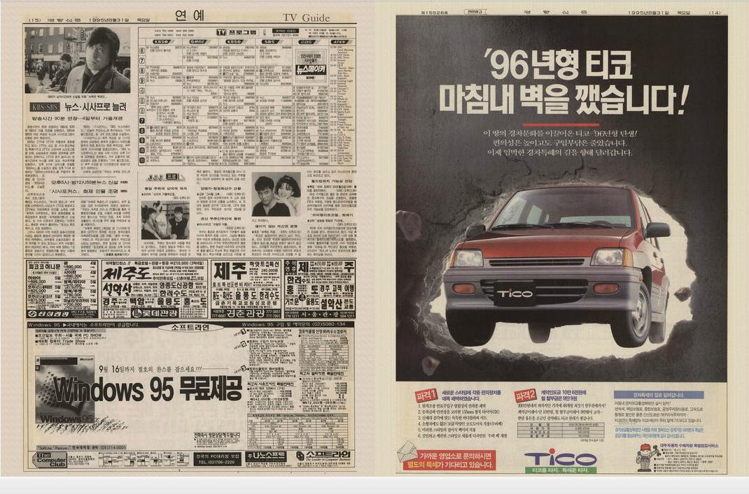 1995년.. 내 자동차 생활의 첫 시작..